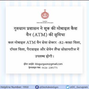 ATM cash van in Sec-82, Gurugram today