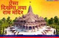 देखिए कितना भव्य होगा अयोध्या में श्री राम जन्मभूमि का नया राम मंदिर