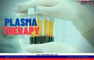 कोरोना के इलाज में कितना कारगर प्लाज़मा थेरेपी?