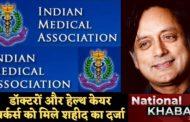 इंडियन मेडिकल एसोसिएशन सरकार से नाराज़, कोरोना के कारण अब तक 382 डॉक्टरों की जान
