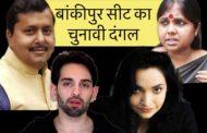 Bihar Election 2020: बांकीपुर सीट पर चुनावी माहौल रोचक, किसकी होगी जनता ?