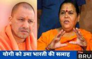हाथरस कांड: CM योगी से बोलीं उमा भारती- मीडिया और नेताओं को परिवार से मिलने दिया जाये