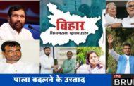 Bihar Elections 2020: BSP को झटका, प्रदेश अध्यक्ष ने थामी लालू की 'लालटेन', चुनाव से पहले दलबदलूओं की फौज