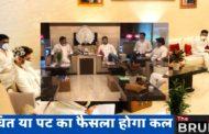 Bihar Elections 2020: लोजपा संसदीय बोर्ड की निर्णायक बैठक, सामने आयेगा चिराग का फैसला