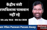 केंद्रीय मंत्री रामविलास पासवान का निधन, लंबे समय से चल रहे थे बीमार