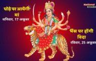 इस नवरात्रि घोड़े पर सवार होकर आ रही हैं मां दुर्गा