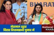 बीजेपी में शामिल हुईं नेशनल शूटर श्रेयसी सिंह, लड़ सकती हैं बिहार विधानसभा चुनाव