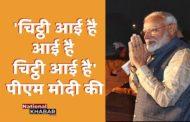 पीएम मोदी की चिट्ठी बिहार के लोगों के नाम,