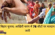Bihar Election 2020: तीसरे और आख़िरी चरण में 78 सीटों पर मतदान जारी, मुकाबला कड़ा