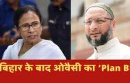 Assembly Elections: बंगाल चुनाव में ओवैसी की एंट्री से ममता की TMC को होगा नुकसान