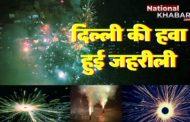 दिवाली पर दिल्ली ने उड़ाई नियमों की धज्जियां, जमकर चले पटाखे, प्रदूषण स्तर खतरनाक