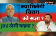 कैसा होगा चिराग पासवान का NDA में फ्यूचर, BJP होगी मेहरबान या JDU लेगी बदला?