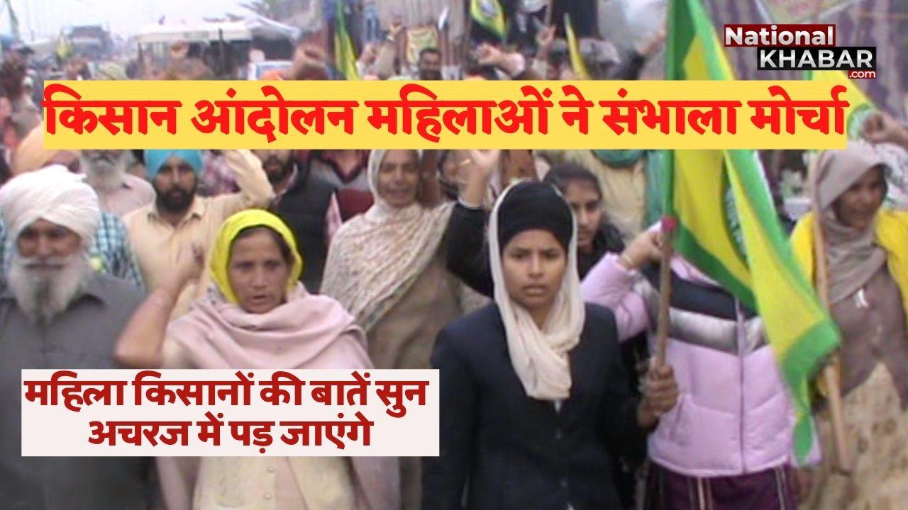 Interaction With Female Supporters Of Farmer Protest । किसान आंदोलन महिला समर्थकों से बातचीत । Farm Bill 2020