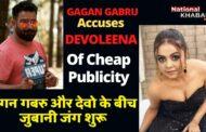 #Gagan Gabru Accuses #Devoleena Bhattacharjee  Of Cheap Publicity गगन गबरू का पलटवार, देवोलिना  का पब्लिस्टी स्टंट, उठाये कई सवाल
