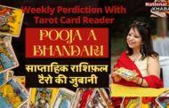 Weekly Tarot Predications । साप्ताहिक राशिफल । 14 - 20 Dec 2020 | Jyotish | Tarot in Hindi