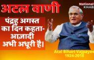 पंद्रह अगस्त का दिन कहता- अटल बिहारी वाजपेयी की अद्भुत रचना- Atal Bihari Vajpayee's Poem