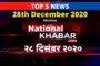Weekly Tarot Predictions । साप्ताहिक राशिफल । 28th Dec'20 - 3rd Jan'21