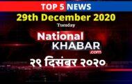 TODAYS TOP FIVE (5) NEWS ON NATIONALKHABAR
