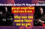 दुनिया का इकलौता कलाकार जिसकी तबले और सितार दोनों पर एक से महारत। Pt. Nayan Ghosh Artistic Journey ।The Only Artist In The World To Master Both Tabla And Sitar