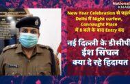राजधानी में नववर्ष मनाने वाले सावधान! दिल्ली में 31 दिसंबर और 1 जनवरी को रहेगा नाइट कर्फ्यू