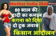 80 year old #MohinderKaur Becomes Mother India 2020 #Farmer किसान आंदोलन की दादी बनी मदर इंडिया 2020
