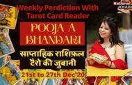 Weekly Tarot Predications । साप्ताहिक राशिफल । 21st-27th Dec 2020