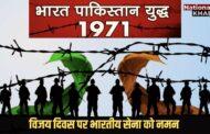 विजय दिवस: 1971 युद्ध में भारतीय सेना ने पाकिस्तान को धूल चटाई थी