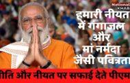 Namo Mantra of PM Modi. He bowed before the farmers। पीएम मोदी का नमो मंत्र। किसानों के सामने सिर झुकाकर। हाथ जोड़कर विरोधियों पर निशाना।