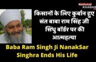 Sant Baba Ram Singh Ji NanakSar Singhra Shot Himself । संत बाबा राम सिंह जी ने खुद को गोली मार ली ।Farmer Protest