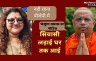 West Bengal Elections: सुजाता मंडल ने थामा ममता का हाथ, पति सौमित्र खान भेजेंगे तलाक का नोटिस