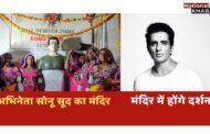 Temple Of Sonu Sood In Telangana तेलंगाना में ग्रामीणों ने बनाया अभिनेता सोनू सूद का मंदिर #SonuSood