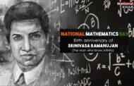 National Mathematics Day: Srinivasa Ramanujan: इतिहास, महत्व जो आप सभी जानना चाहेंगे