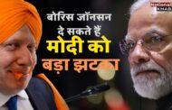 Boris Johnson to Give Sleepless Nights to PM Modi ! क्या नरेंद्र मोदी को लगेगा झटका #KhariBaatNoBakwas