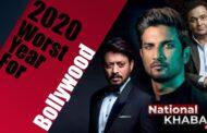 Bollywood Roundup 2020 | Bollywood | Bollywood का सबसे खराब साल