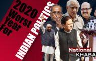 A year of Losses for Indian Politics,  2020 में भारतीय राजनीति की दुखद घटनाएं