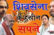 Bengal Election में शिवसेना की Entry, संजय राउत का ऐलान- पार्टी लड़ेगी विधानसभा चुनाव