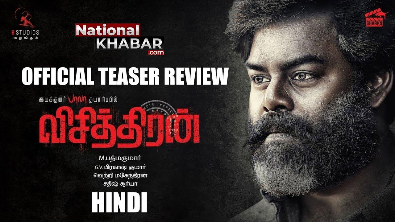 Visithiran Tamil Movie - Official Teaser । विसिथिरन तमिल फिल्म का टीज़र