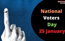 National Voters Day:  Know the Importance क्यों मनाया जाता है राष्ट्रीय मतदाता दिवस?  क्या है इस दिन का उद्देश्य और महत्व ?