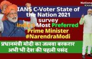 देश के 60 फीसद लोगों की प्रधानमंत्री के रूप में पहली पसंद मोदी ।  Modi is the first choice of 60 percent of the people as Prime Minister