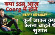 Sushant Singh Rajput Birthday: Coorg की वादियां क्यों सुशांत को अपनी ओर खिंचती थी