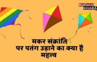 Makar Sankranti 2021: मकर संक्रांति पर पतंग उड़ाना महज खेल नहीं, इसके पीछे हैं कई वैज्ञानिक कारण