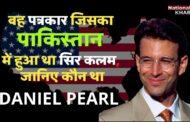 DANIEL PEARL: पाक की नापाक हरकत। PEARL का सिर काटने वाले आतंकी को छोड़े जाने पर अमेरिका बौखलाया