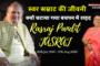 Special Moments From Music Legend Pandit Jasraj Life: स्मरण: पं जसराज की ज़िंदगी के अनसुने किस्से- रसराज पंडित जसराज