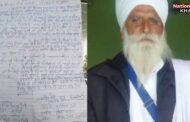 Kisan Andolan News: यू पी गेट पर किसान ने की आत्महत्या, लिखा- अंतिम संस्कार घटना स्थल पर ही किया जाये
