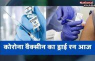 कोरोना वैक्सीन का Dry Run आज से, जानें राजधानी दिल्ली समेत यूपी-बिहार की कैसी तैयारी