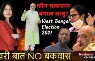 West Bengal Election - Who's Winning? #Owaisi #AmitShah #MamataBanerjee पश्चिम बंगाल में लहराएगा भगवा । ओवैसी लगाएंगे सेंध या रहेगी तृणमूल सरकार ।