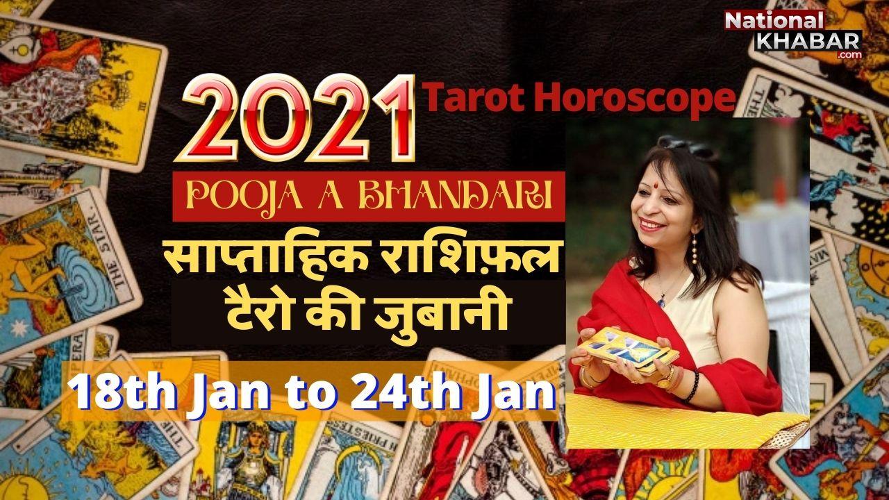 Weekly Tarot Predictions । साप्ताहिक राशिफल । 18th Jan'21 - 24th Jan'21 | Jyotish | Tarot in Hindi