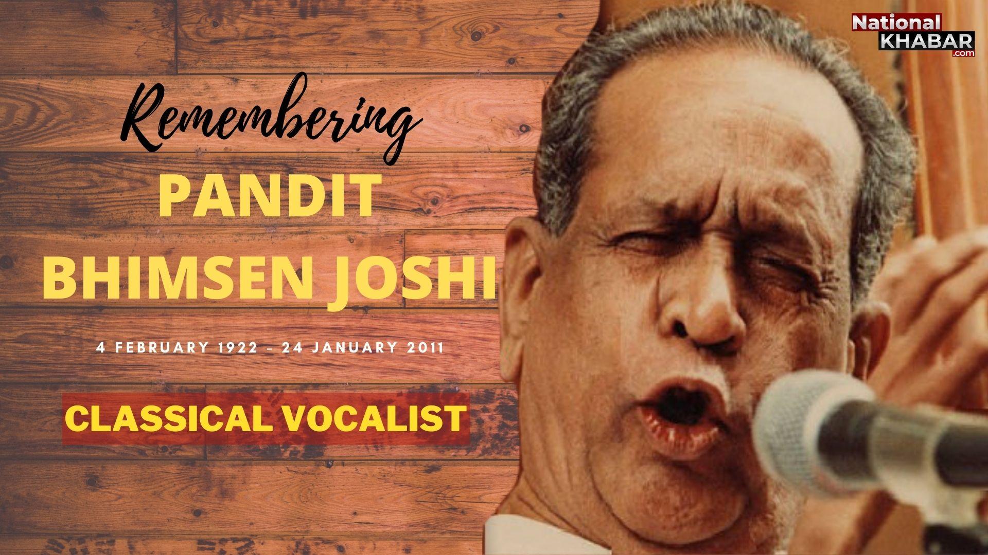 Pt Bhimsen Joshi Death Anniversary: शास्त्रीय संगीत के लोकप्रिय गायक पं. भीमसेन जोशी 11 की उम्र में घर छोड़ कर निकल पड़े थे गुरु की तलाश में