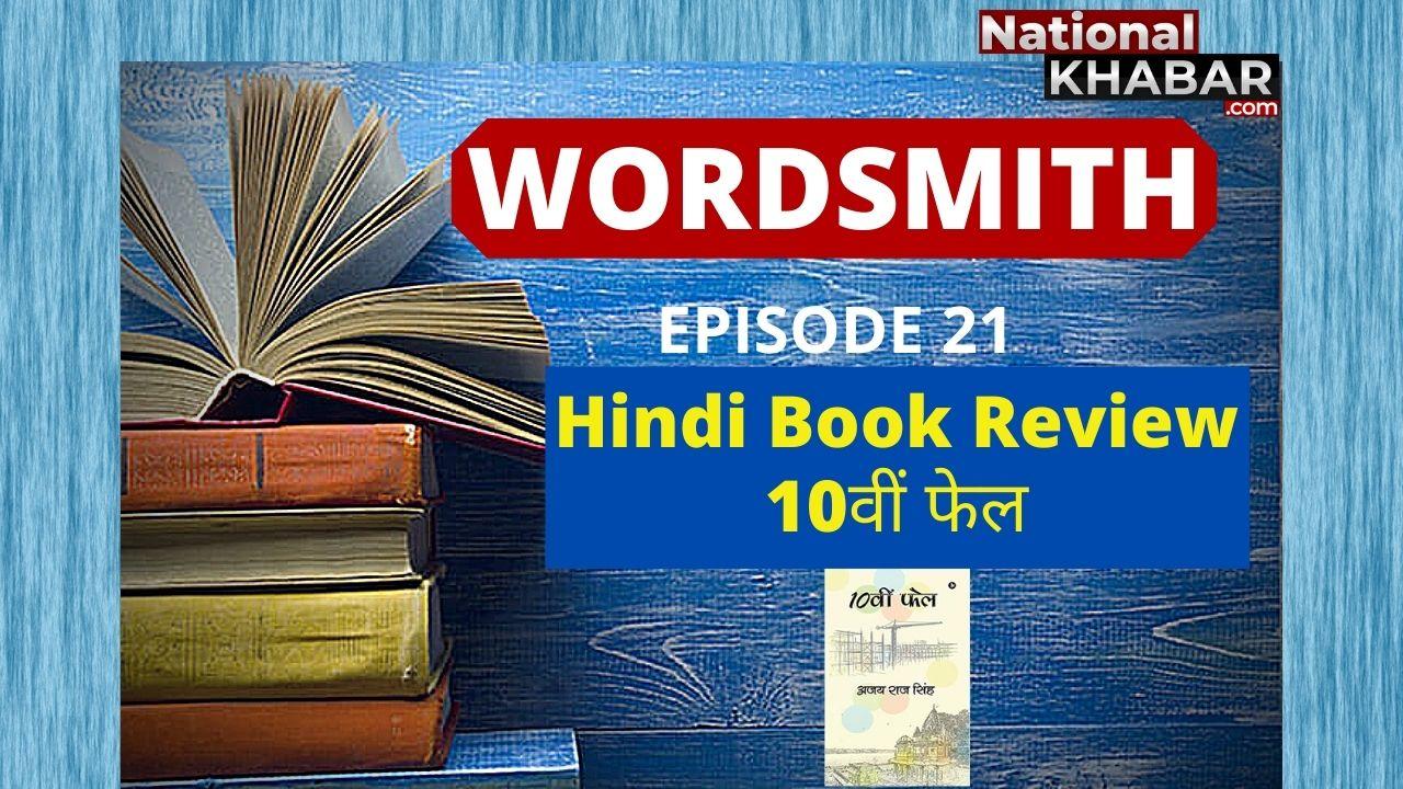 10 वीं फेल हिंदी पुस्तक समीक्षा।10th fail Hindi Book Reviews।Wordsmith