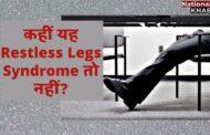 क्या आपको भी है बार-बार पैर हिलाने की आदत, हो सकता है RestlessLegsSyndrome(RLS)